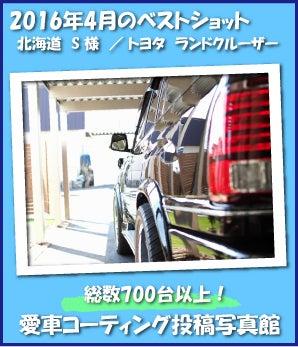 トヨタランクルに硬化ガラスコーティング施工