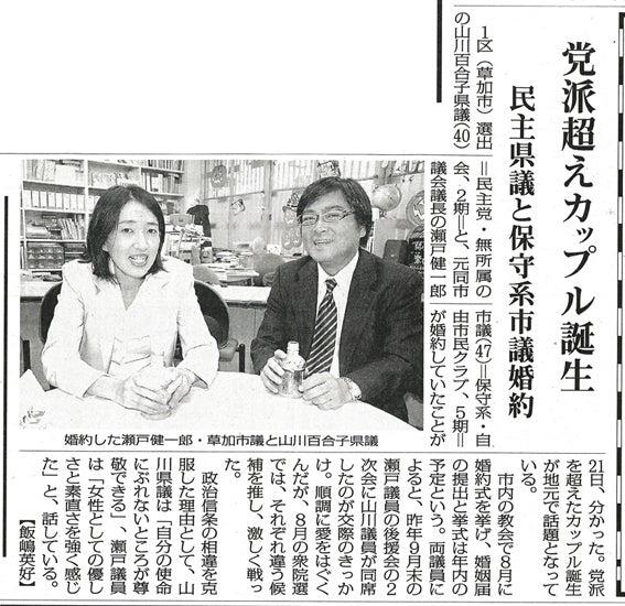 瀬戸健一郎&山川百合子婚約報道