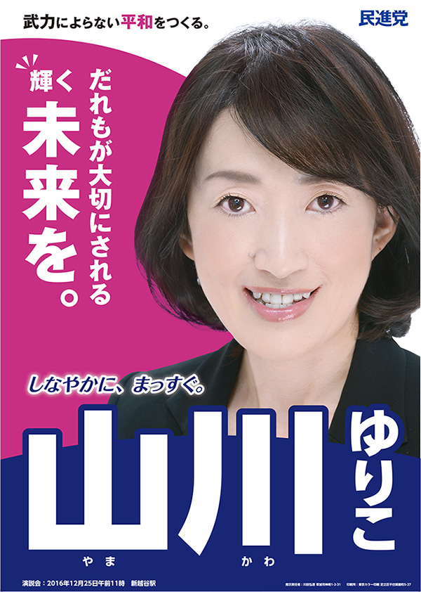 山川ゆりこポスター