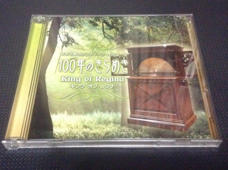 100年のきらめき キング・オブ・レジナ