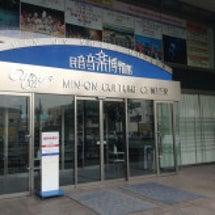 民音音楽博物館で池田…