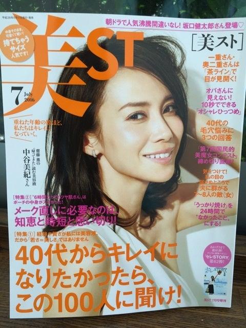 【メディア掲載情報】美ST7月号に掲載☆美白