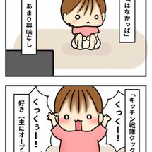 ひなとEテレ(2)