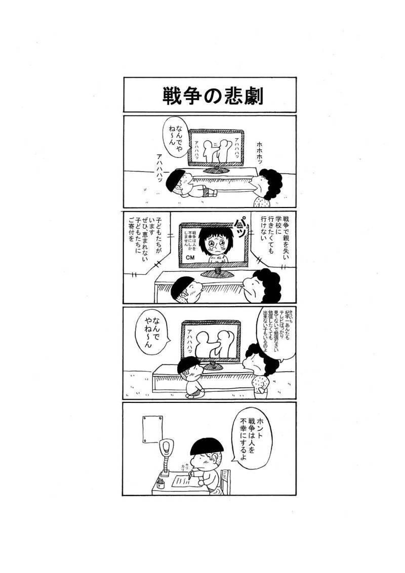 田中・戦争