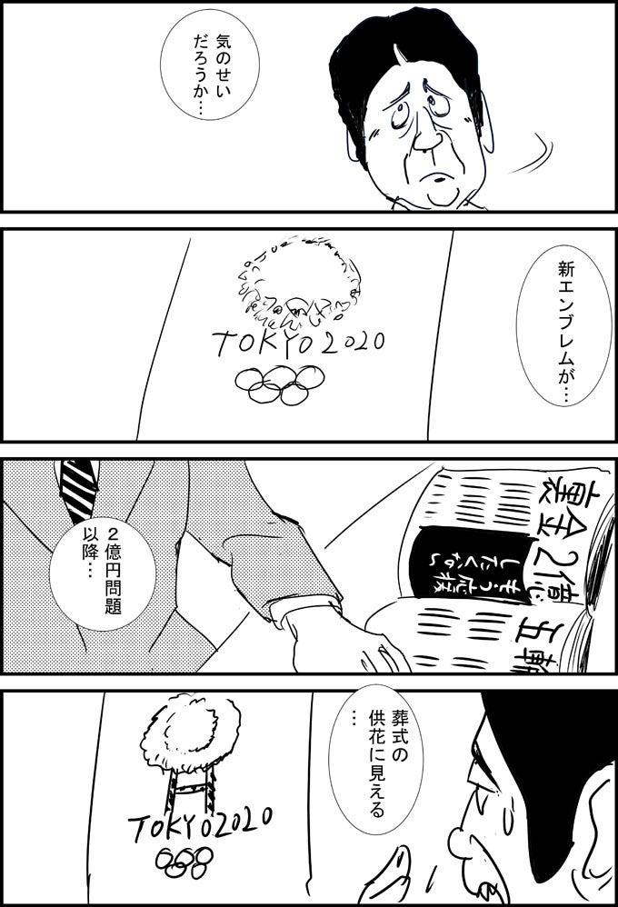 2億円と新エンブレム