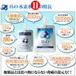 水素水×ニセ化学×小…