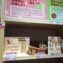東京にて販売