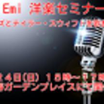7/24開催!洋楽発…