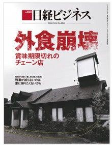 日経ビジネス5月16日号