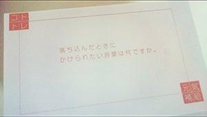コトバるカード160518