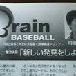 ベースボールクリニッ…