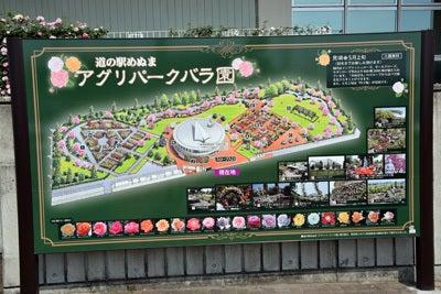 道の駅めぬま201605・2