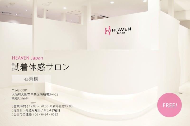 HEAVEN Japan試着体感サロン