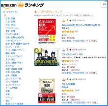 天野裕之書籍amazonランキング1位
