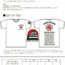 震災復興Tシャツ発売…