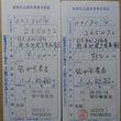 買取金を熊本地震の義…