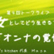 ♪トークライブ☆オン…