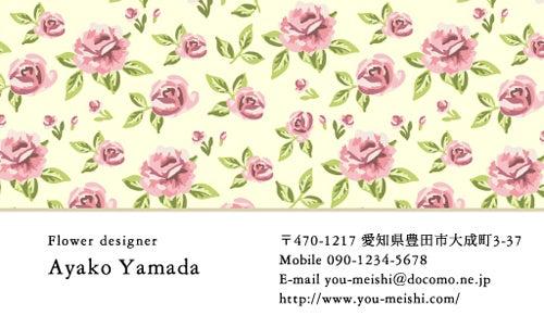 名刺 デザイン 名刺作成 花柄名刺