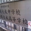 静岡大成高等学校へて…