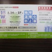 2016NEW環境展…