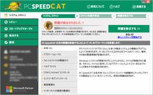 PC SpeedCat Pro2