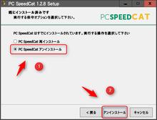 PC SpeedCat Pro5