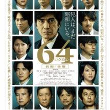 【映画】64-ロクヨ…