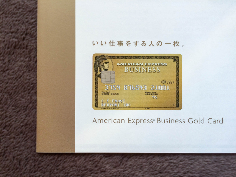 amex business gold 201605 8