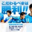 横浜FC ホームゲー…