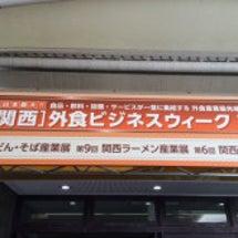関西ラーメンセミナー