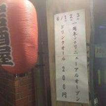 浅草橋 居酒屋 1周…