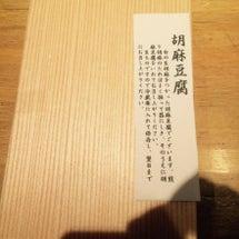 胡麻豆腐♪♪♪♪