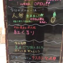 ラスボス登場!!