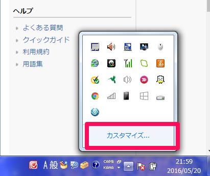 Windows10カスタマイズ