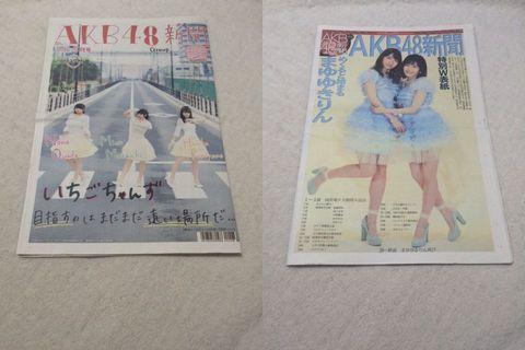 月刊AKB48グループ新聞 2016年5月号.jpg