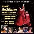 「TRES ROSA…