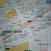 初めての元町→三ノ宮