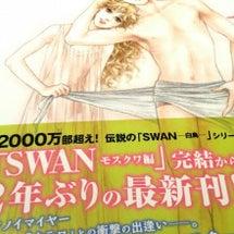 Swan♡
