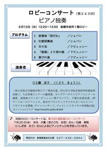 船橋市役所ロビーコンサート
