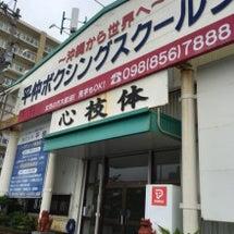 沖縄合宿完了