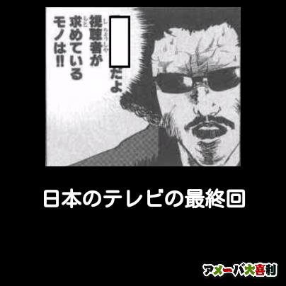 日本のテレビの最終回