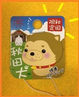 秋田犬ストラップ4.jpg
