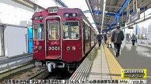 阪急電鉄f