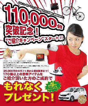 電子ブレーカー 紹介 キャンペーン 電力 コスト 削減 ビジネス 企業
