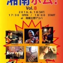 6/18*相模大野ア…