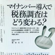 日本実業出版社様に掲…
