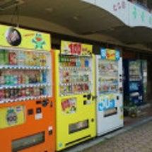 激戦の自動販売機