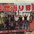 「2016  熱闘ザ…