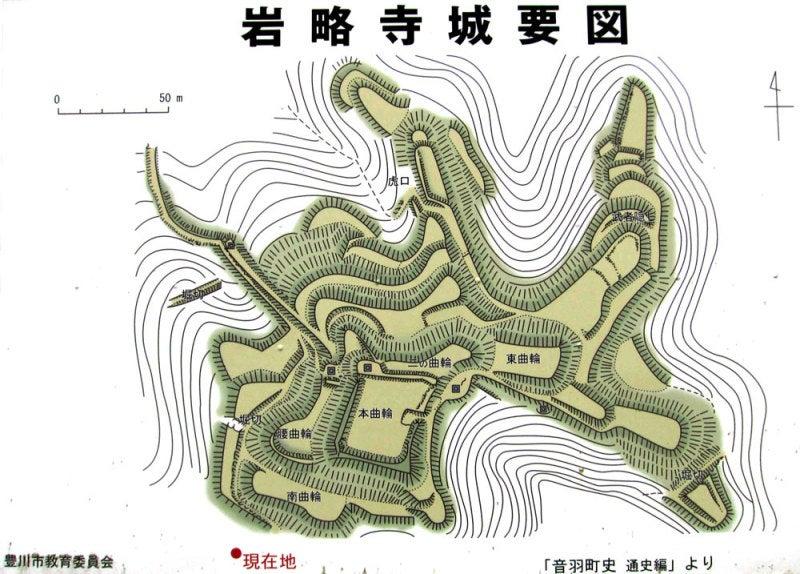 岩略寺城④