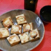 厚揚げの味噌チーズ焼…